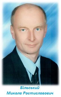 Більський Микола Ростиславович