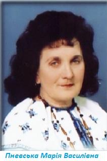 Пневська Марія Василівна