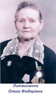 Литвиненко Ольга Федорівна
