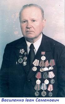Василенко Іван Семенович